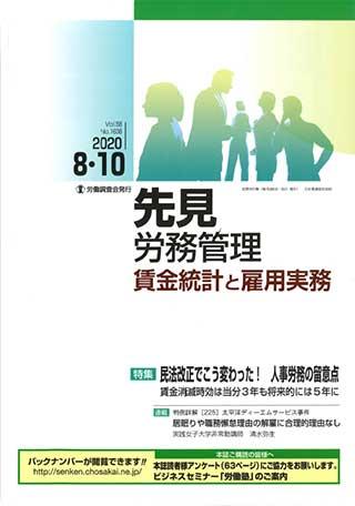 先見労務管理 賃金統計と雇用実務