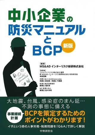 中小企業の防止マニュアルとBCP 新版