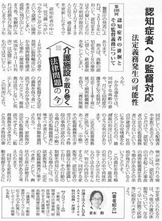 高齢者住宅新聞