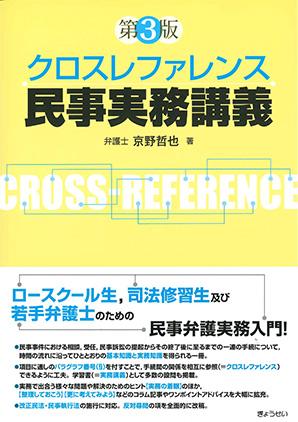 クロスリファレンス 民事実務講義 第3版